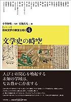 【シリーズ】日本文学の展望を拓く  4 文学史の時空 (シリーズ日本文学の展望を拓く)