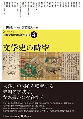 【シリーズ】日本文学の展望を拓く 4 文学史の時空 (シリーズ日本文学の展望を拓く)の詳細を見る