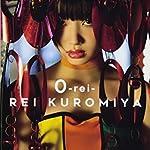黒宮れい 1stフォトブック『0 -rei-』 (【初回限定特典:9種類生写真ランダム封入】)