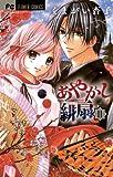 あやかし緋扇(11) (フラワーコミックス)
