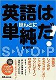 英語はほんとに単純だ!―VSOP英文法は魔法ではありません。