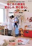 布と木の雑貨を愛おしみ、育む暮らし―I love zakka home. (別冊美しい部屋 I LOVE ZAKKA home.) 画像