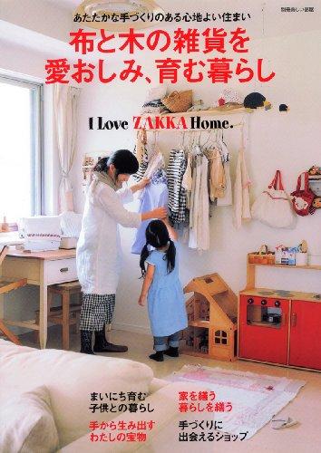 布と木の雑貨を愛おしみ、育む暮らし―I love zakka home. (別冊美しい部屋 I LOVE ZAKKA home.)の詳細を見る