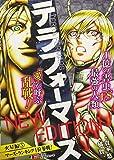 テラフォーマーズNEW EDITION火星編 5 マーズ・ランキング1位参戦! (SHUEISHA JUMP REMIX)