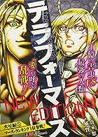 テラフォーマーズNEW EDITION火星編 5 マーズ・ランキング1位参戦!
