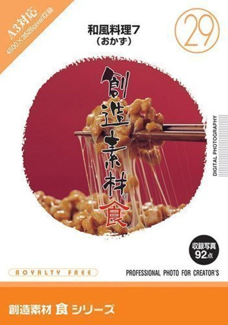 危険インキュバス祭り創造素材 食(29) 和風料理7(おかず)