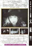 D・W・グリフィスの大疑問【全長版】 [DVD]