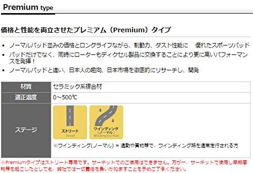 DIXCEL プレミアムタイプ フロント CHEVROLET HHR 2.2/2.4【 年式06/12~】