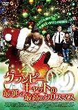 グランピーキャットの最低で最高のクリスマス[DVD]