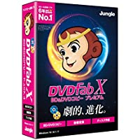 ジャングル DVDFab X BD&DVD コピープレミアム