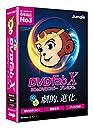 ジャングル DVDFab X BD DVD コピープレミアム