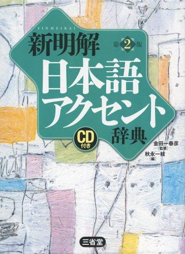 新明解日本語アクセント辞典 第2版 CD付きの詳細を見る
