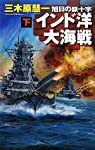旭日の鉄十字 - インド洋大海戦 下 (C・NOVELS)