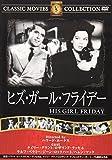 DVD>ヒズ・ガール・フライデー (<DVD>)