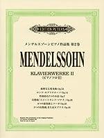 日本語ライセンス版 メンデルスゾーン 「ピアノ作品集 第2巻 厳格なる変奏曲 op.54/ロンド・カプリチオーソ 他」