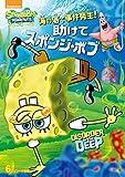 海の底で事件発生! 助けてスポンジ・ボブ [DVD]
