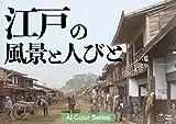 江戸の風景と人びと AI Color Series 画像