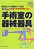 手術室の器械・器具: 伝えたい!  先輩ナースのチエとワザ (オペナーシング2008年春季増刊)