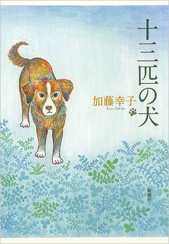 十三匹の犬(新潮社)