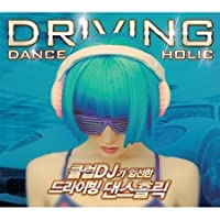 Driving Dance Holic (2 For 1)
