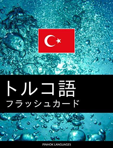トルコ語フラッシュカード: 重要単語800語フラッシュカード