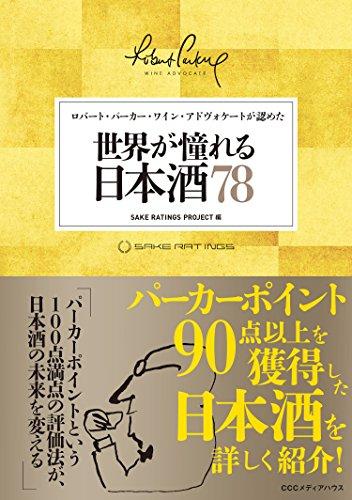 ロバート・パーカー・ワイン・アドヴォケートが認めた 世界が憧れる日本酒78の書影