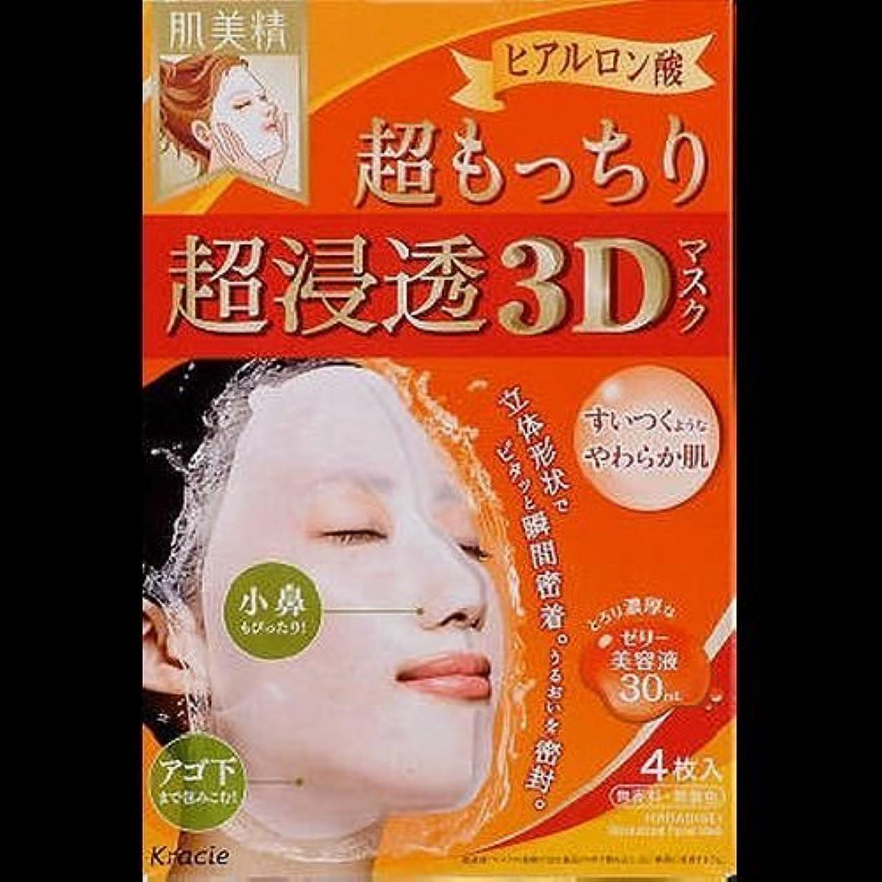 ひどく根絶する後方に【まとめ買い】肌美精 超浸透3Dマスク (超もっちり) 4枚 ×2セット