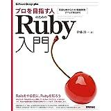 プロを目指す人のためのRuby入門 言語仕様からテスト駆動開発・デバッグ技法まで (Software Design plusシリーズ)