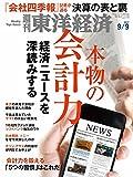 週刊東洋経済 2017年9/9号 [雑誌]