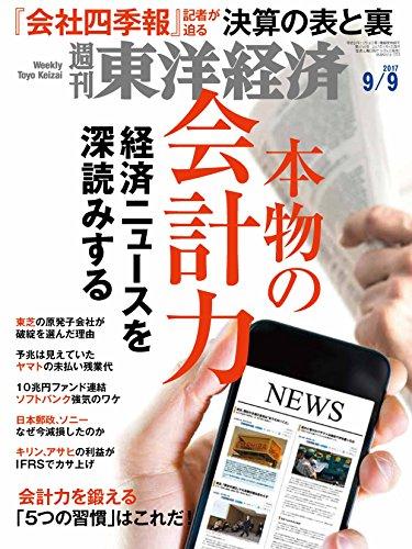 週刊東洋経済の書影