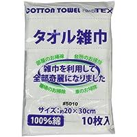 パワーワーク 《綿100%》 タオル雑巾 #5010 (白/20cm×30cm/10枚入)