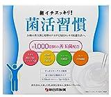 朝イチスッキリ! 【3箱セット】朝イチスッキリ 菌活習慣_62g(2g×31包)