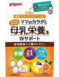 日亚: 贝亲(Pigeon) 母乳妈妈营养素 60粒 可咀嚼服用 ¥59