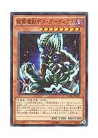 遊戯王 日本語版 15AX-JPM23 Masked Beast Des Gardius 仮面魔獣デス・ガーディウス (ノーマル・パラレル)