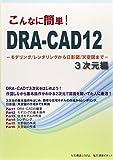 こんなに簡単!DRA‐CAD12 3次元編―モデリング/レンダリングから日影図/天空図まで