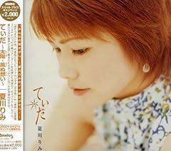 夏川りみ「赤花ひとつ」の歌詞を収録したCDジャケット画像