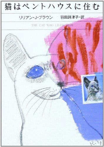 猫はペントハウスに住む (ハヤカワ・ミステリ文庫)の詳細を見る