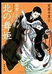 北の舞姫 芙蓉千里II (角川文庫)