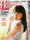 FRIDAY (フライデー) 2013年 11/1号 [雑誌]