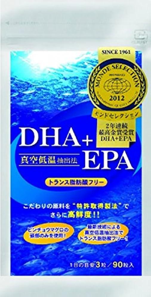 貯水池年齢毎日DHA+EPA トランス脂肪酸フリー