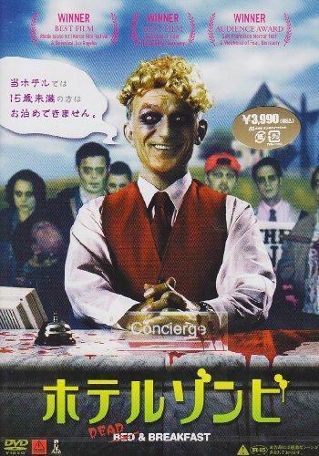 ホテルゾンビ [DVD]の詳細を見る