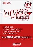 国語の基礎が学べる問題集 2019春受験用 (高校入試キソモンシリーズ)