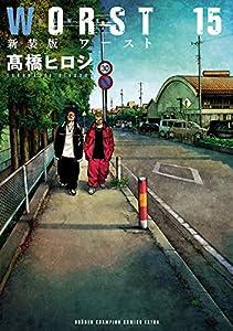新装版 WORST 15 (少年チャンピオン・コミックス エクストラ)