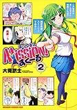 Mission!すくーる 2 (ドラゴンコミックスエイジ お 2-1-2)