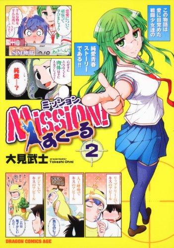 Mission!すくーる 2 (ドラゴンコミックスエイジ お 2-1-2)の詳細を見る