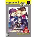 フェイト/ステイナイト[レアルタ・ヌア] PlayStation 2 the Best