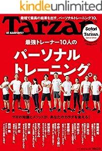 Tarzan(ターザン) 2019年7月11日号 No.767 [最強トレーナー10人のパーソナルトレーニング。【Safariコラボ号】] [雑誌]