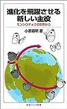 進化を飛躍させる新しい主役-モンシロチョウの世界から (岩波ジュニア新書)