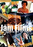 Jam Films(ジャムフィルムズ) [レンタル落ち]