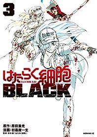 はたらく細胞BLACK(3) (モーニングコミックス)